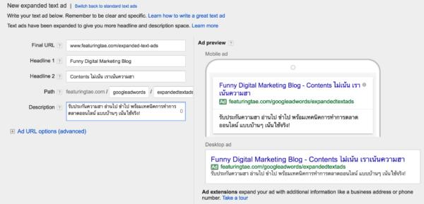 Expanded Text Ads | Google เพิ่มจำนวนตัวอักษรโฆษณา
