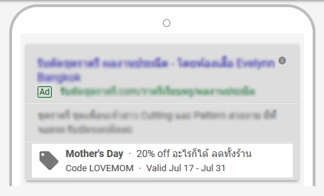 Promotion Code