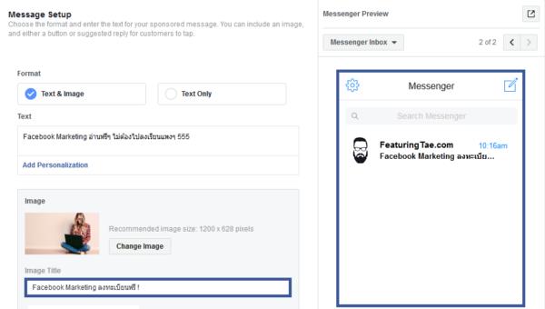 Facebook Messenger Inbox